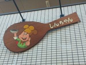 「しんちゃん」の看板
