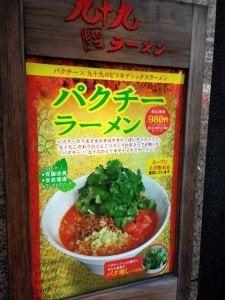 九十九ラーメン津田沼店のパクチーラーメン