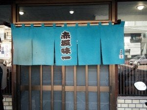 船橋の「赤坂味一」の暖簾