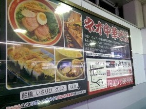 京成船橋駅に出ていた「 拉麺いさりび」の看板
