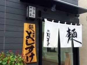 行徳の「 麺屋 よしすけ」の店構え