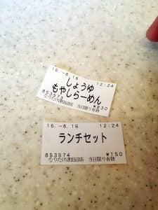 なりたけのチケット