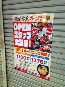 横浜家系ラーメン!?