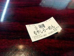 味噌もやしラーメンのチケット