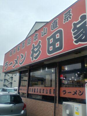やってきました杉田家 千葉店